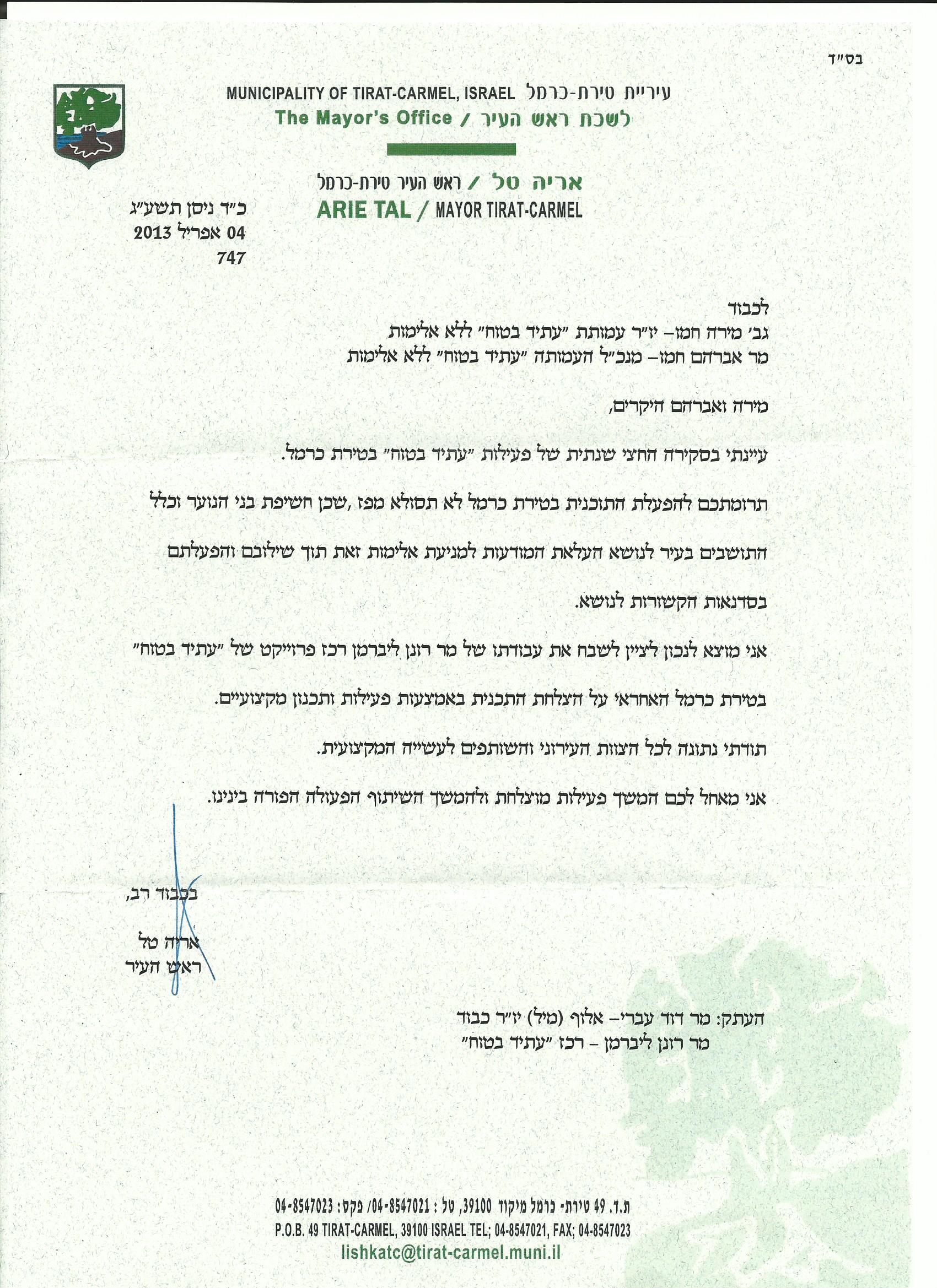 מכתב מראש העיר טירת הכרמל