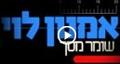 אמנון לוי - שומר מסך, 18.1.10