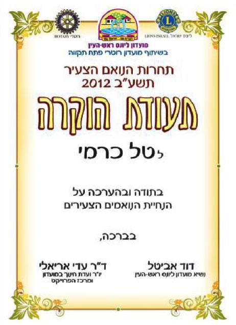 תחרות הנואם הצעיר 2012 - תעודת הוקרה